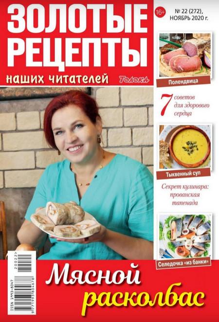 Золотые рецепты наших читателей №22 (ноябрь/2020)