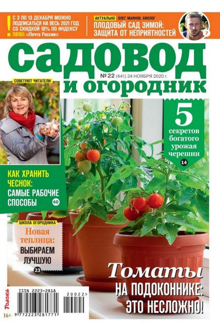 Садовод и огородник №22 (ноябрь/2020)