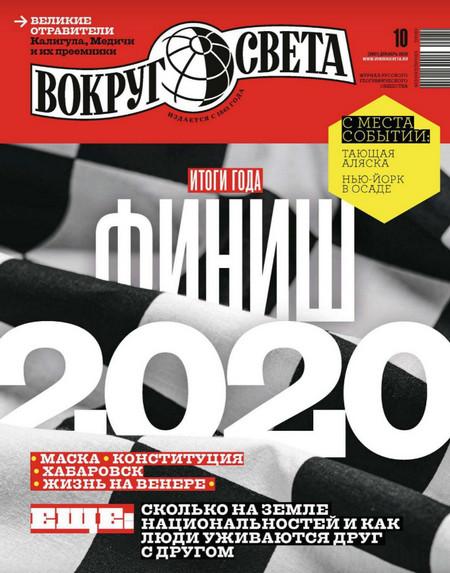 Вокруг света №10 (декабрь/2020)