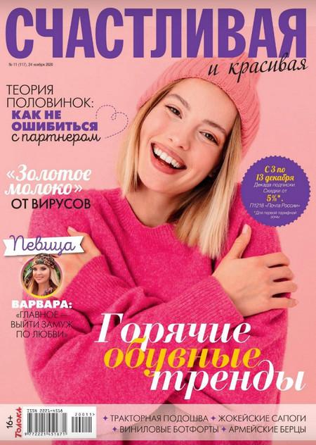 Счастливая и красивая №11 (ноябрь/2020)