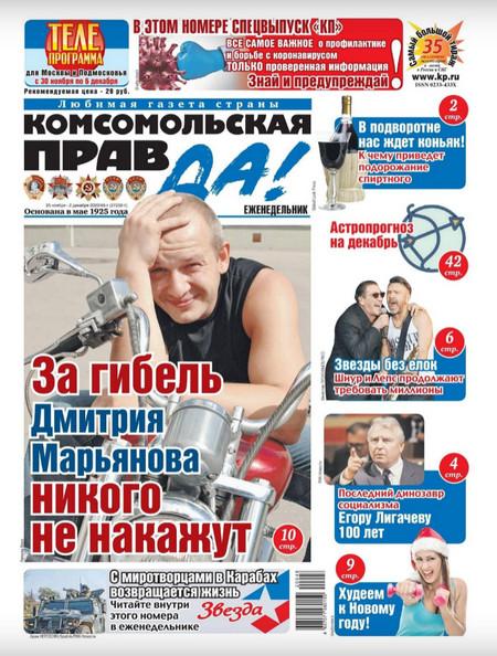 Комсомольская правда. Толстушка №48 (ноябрь-декабрь/2020)