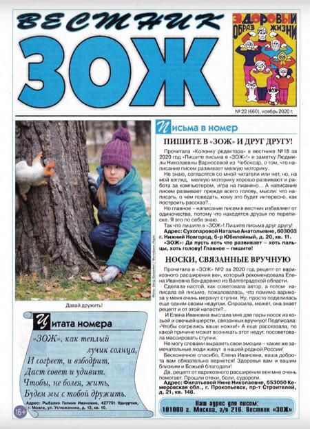 Вестник ЗОЖ №22 (ноябрь/2020)