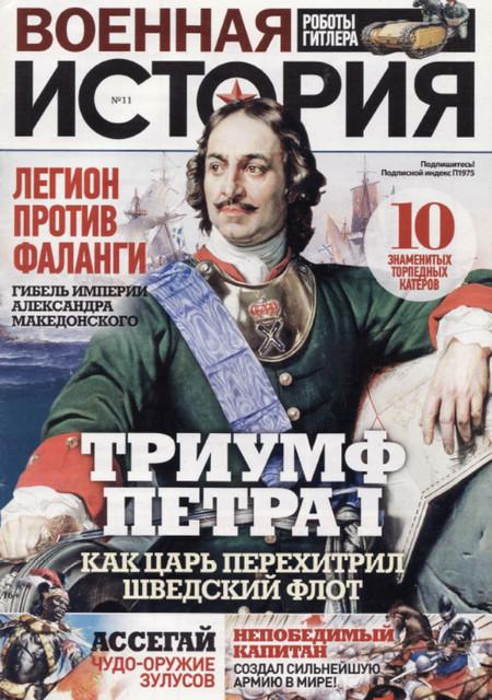 Военная история №11 2020