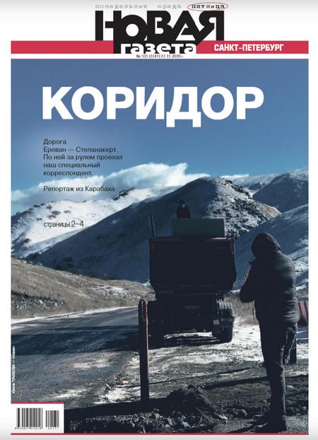 Новая газета №131 [2020]