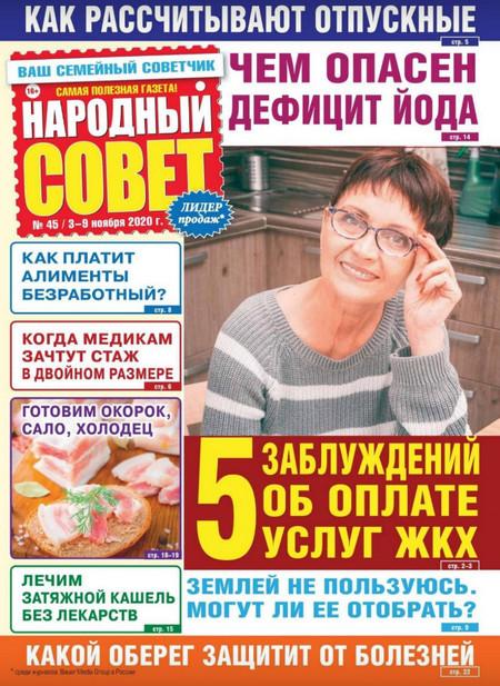Народный совет №45 (ноябрь/2020)
