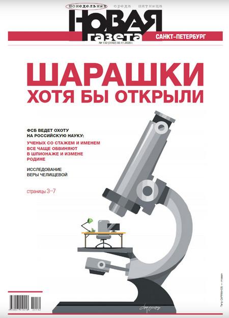 Новая газета №132 [2020]