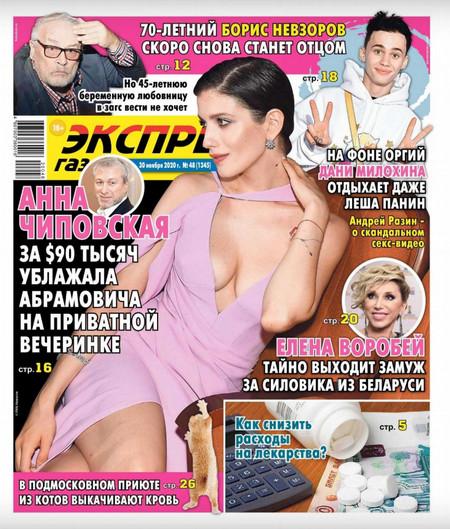 Экспресс газета №48 (ноябрь/2020)