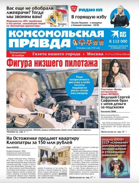 Комсомольская правда №137п (ноябрь/2020)