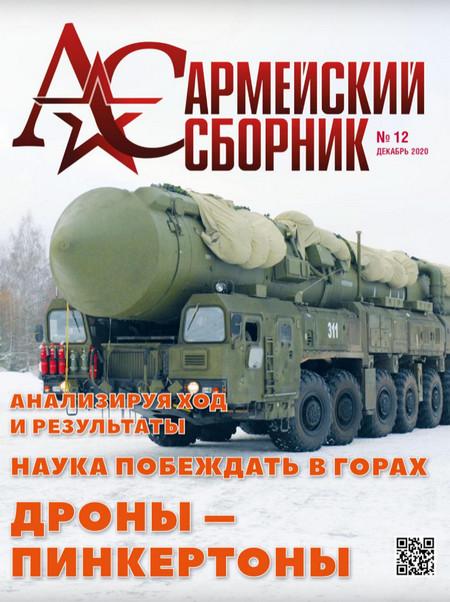 Армейский сборник №12 [2020]