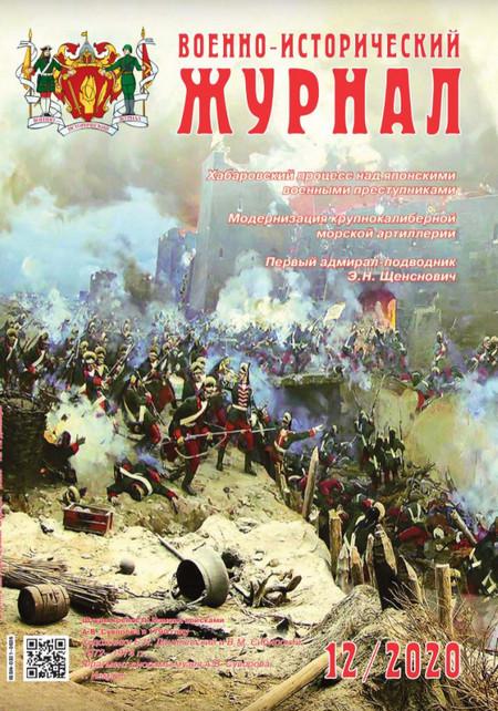 Военно-исторический журнал №12 [2020]