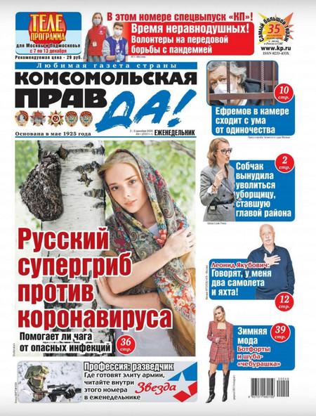 Комсомольская правда. Толстушка №49 (декабрь/2020)