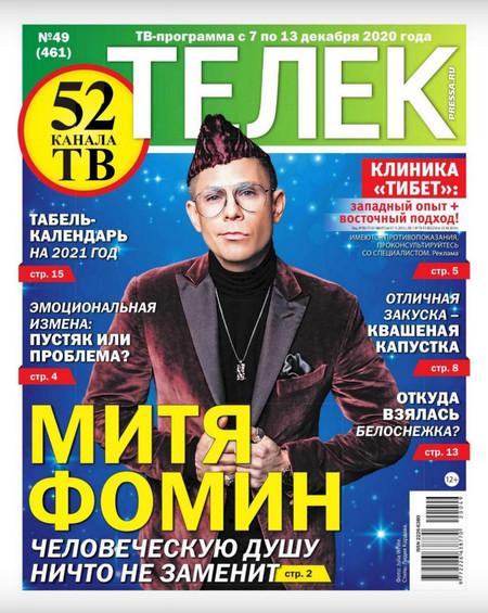 Телек №49 (декабрь/2020)