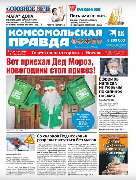 Комсомольская правда №138ч (декабрь/2020)