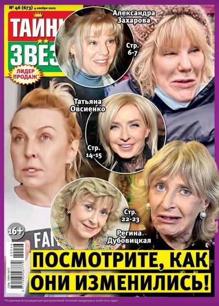 Тайны звёзд №46 (ноябрь/2020)