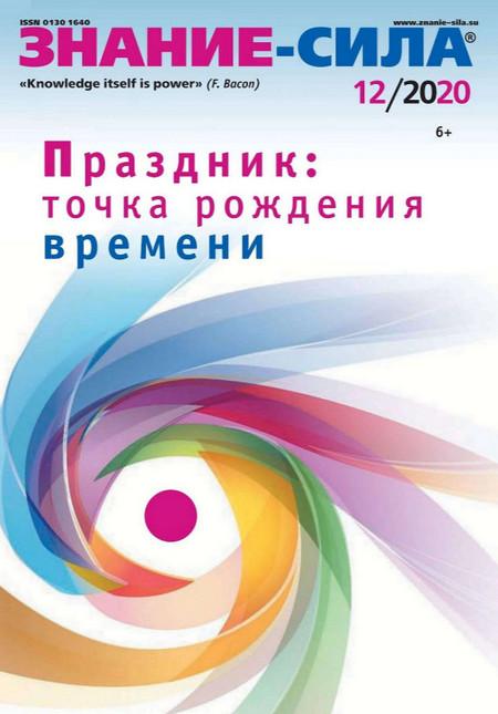 Знание-сила №12, декабрь 2020