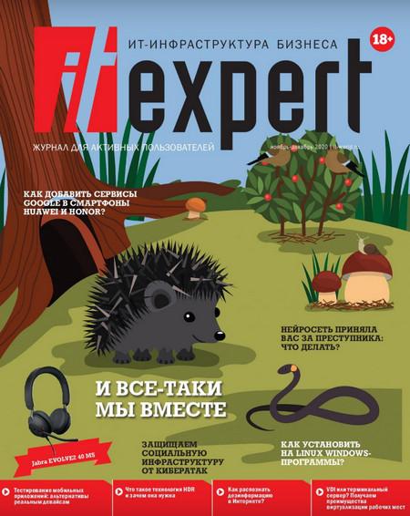 IT-Expert №11 (ноябрь-декабрь/2020)
