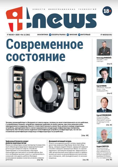 IT News №11 (ноябрь-декабрь/2020)