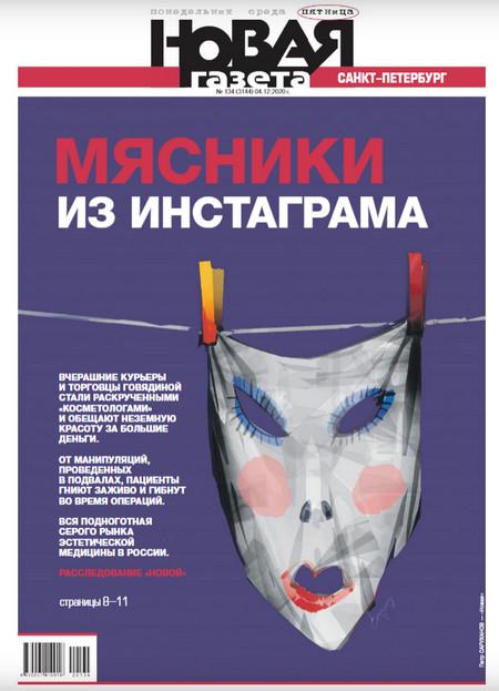 Новая газета №134 [2020]