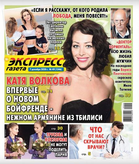 Экспресс газета №49 (декабрь/2020)