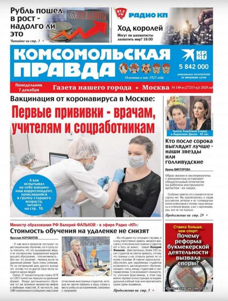 Комсомольская правда №140п (декабрь/2020)
