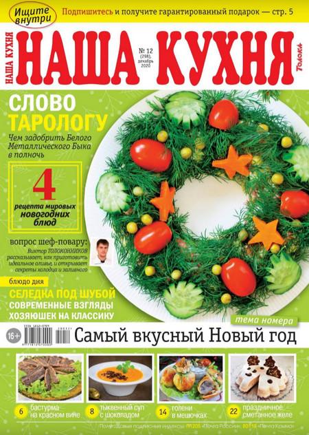 Наша кухня №12 (декабрь/2020)