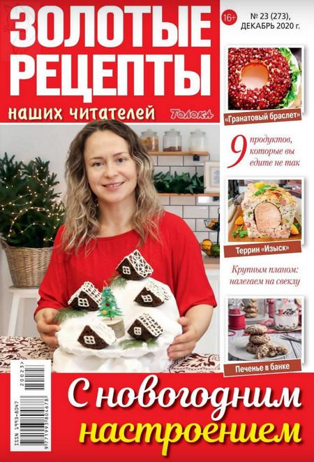 Золотые рецепты наших читателей №23 (декабрь/2020)
