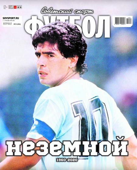 Советский спорт — Футбол №24, декабрь 2020
