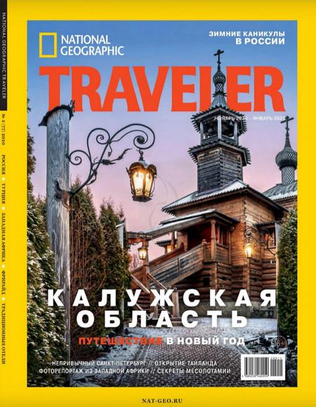 National Geographic Traveler №5 (ноябрь 2020/январь 2021) Россия