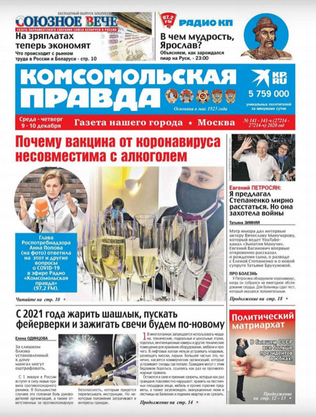 Комсомольская правда №141ч (декабрь/2020)