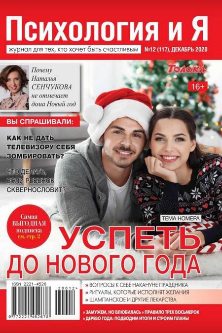 Психология и Я №12 (декабрь/2020)