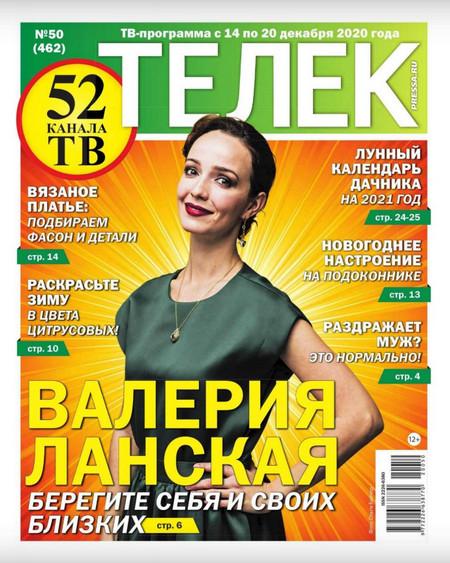 Телек №50 (декабрь/2020)