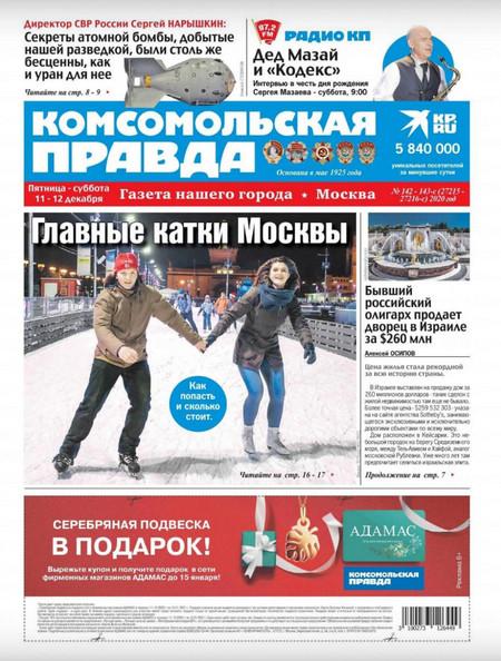 Комсомольская правда №142-143с (декабрь/2020)