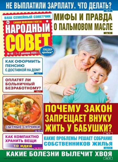 Народный совет №49 (декабрь/2020)