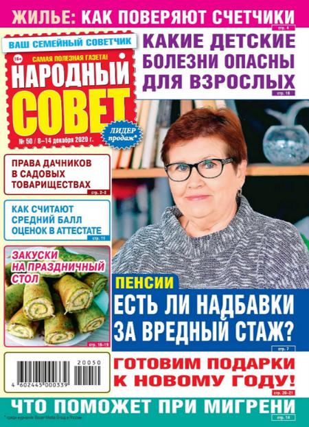 Народный совет №50, декабрь 2020