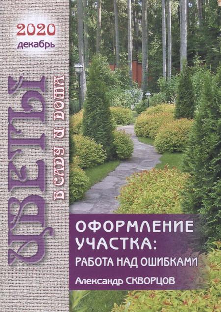 Цветы в саду и дома №12, декабрь 2020