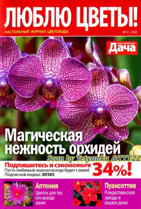 Люблю цветы № 12 2020