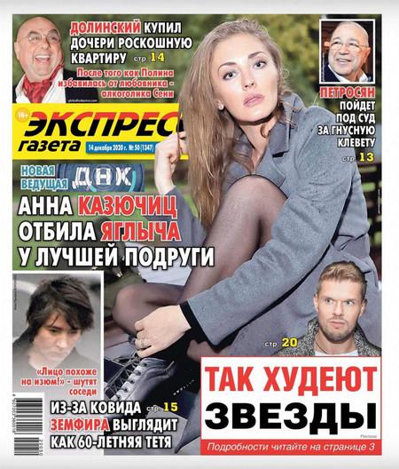 Экспресс газета №50 (декабрь/2020)