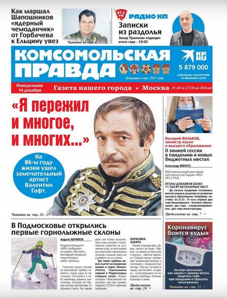Комсомольская правда №143п (декабрь/2020)