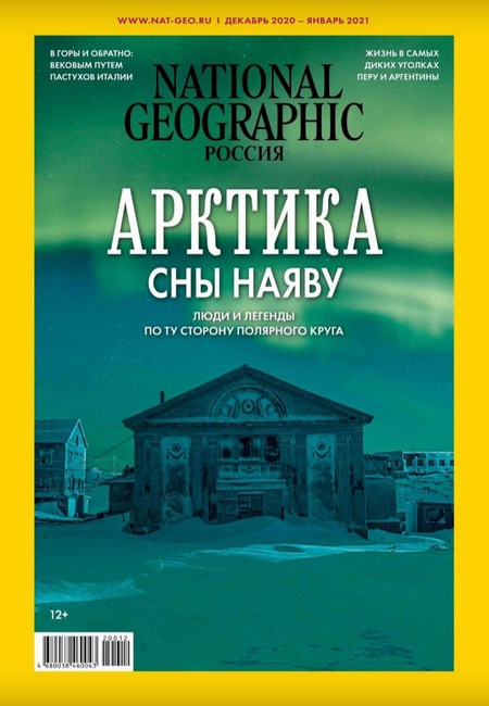 National Geographic №12-1 за декабрь 2020-2021