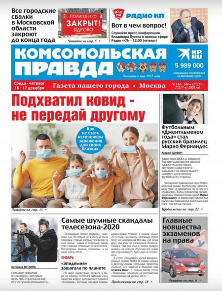 Комсомольская правда №144ч (декабрь/2020)