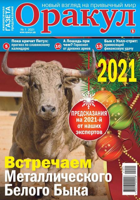 Оракул №1, январь 2021