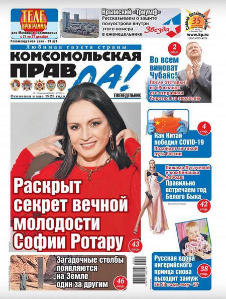 Комсомольская правда. Толстушка №51 (декабрь/2020)