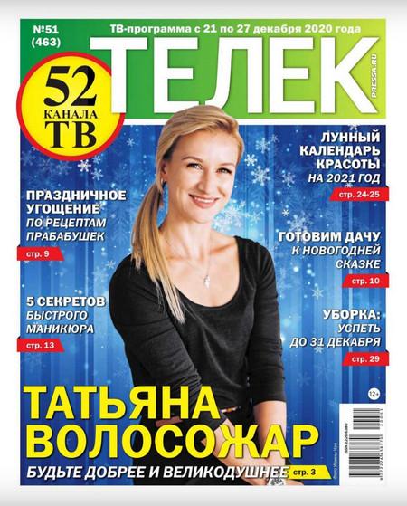 Телек №51 (декабрь/2020)