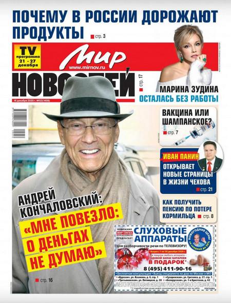 Мир новостей №52 (декабрь/2020)