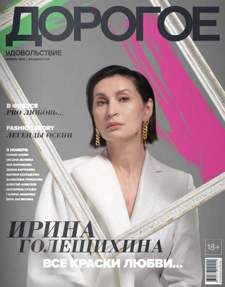 Дорогое удовольствие. №11, ноябрь 2020 / Владивосток