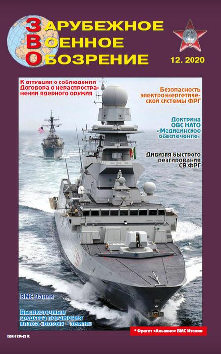 Зарубежное военное обозрение №12, декабрь 2020