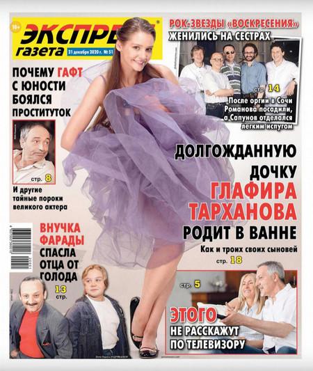 Экспресс газета №51 (декабрь/2020)