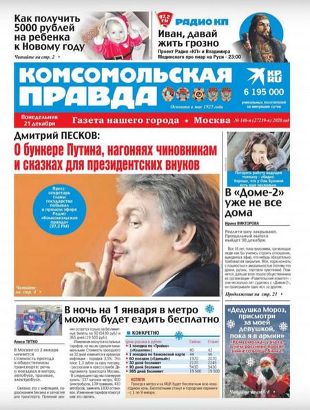Комсомольская правда №146п (декабрь/2020)