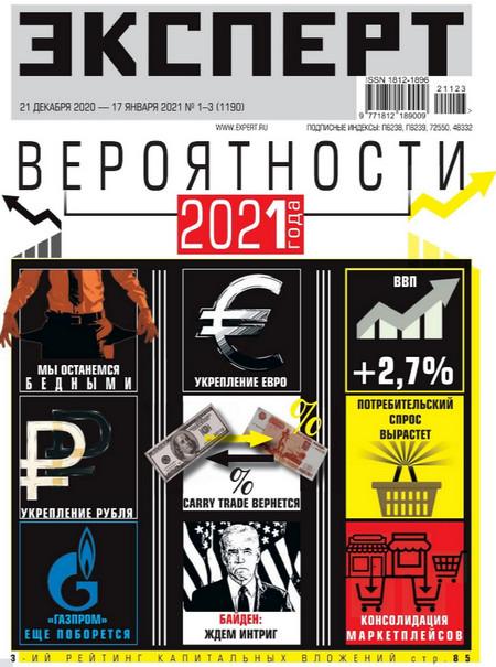 Эксперт №1-3, декабрь 2020 - январь 2021