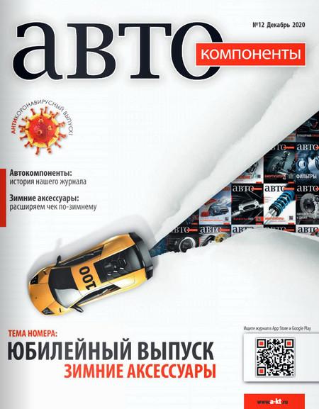 Автокомпоненты №12, декабрь 2020